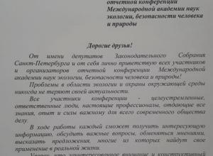 Приветствие Председателя Законодательного собрания Санкт-Петербурга - Макарова В.С.